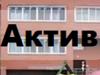 АКТИВ, производственно-торговая компания Омск