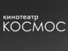 КОСМОС, кинотеатр Омск