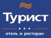 ТУРИСТ, отель и ресторан Омск