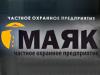 МАЯК, группа оханных предприятий Омск