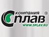 СПЛАВ оптово-розничный магазин Омск