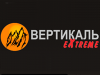 ВЕРТИКАЛЬ ЭКСТРИМ магазин Омск