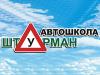 ШТУРМАН, автошкола Омск