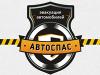 АВТОСПАС, служба эвакуации Омск