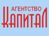 КАПИТАЛ, агентство Омск