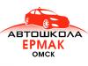 ЕРМАК, автошкола Омск