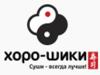 ХОРОШИКИ, служба доставки суши Омск