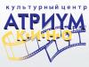АТРИУМ-КИНО, культурный центр Омск