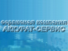 АККУРАТ-СЕРВИС, сервисная компания Омск