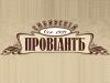 ПРОВИАНТ, бистро-пекарня Омск