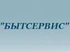 БЫТСЕРВИС, сервисный центр Омск