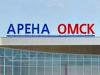 АРЕНА-ОМСК, спортивный комплекс Омск