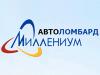 МИЛЛЕНИУМ, автоломбард Омск