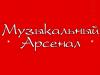 МУЗЫКАЛЬНЫЙ АРСЕНАЛ, магазин Омск