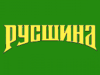 РУСШИНА автокомплекс Омск