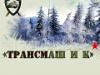 ТРАНСМАШ и К Омск